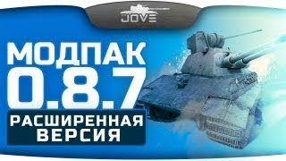 world of tanks jove mod pack скачать