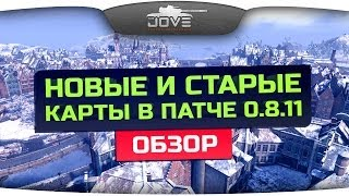 скачать mod для world of tanks jove