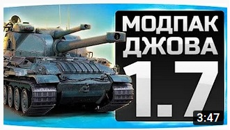Арена для world of tanks